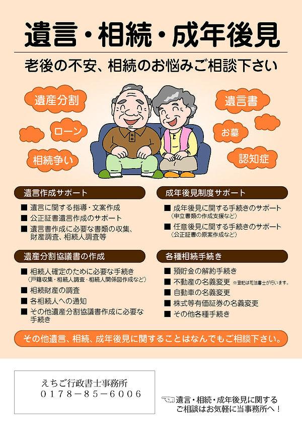 igon_sozoku_flyer.jpg