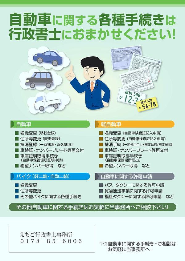 car_flyer.jpg