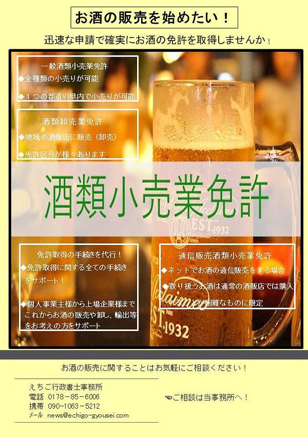 酒類販売チラシ(表).jpg