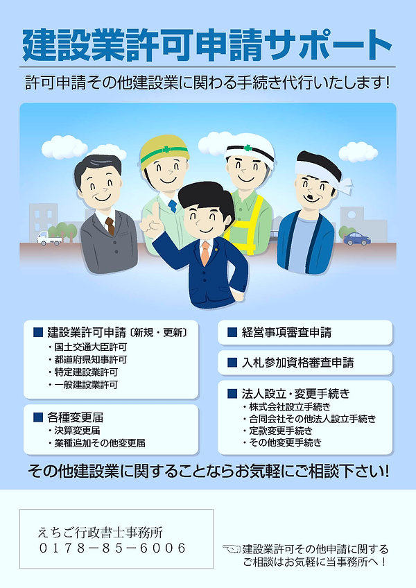 kensetsu_flyer.jpg