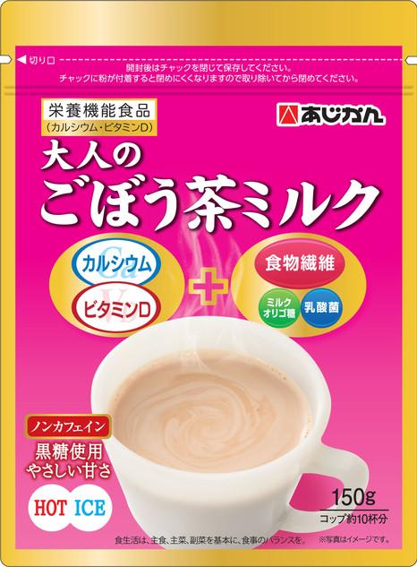 大人のごぼう茶ミルク150g(表面).jpeg