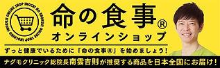 バナー命の食事通販.jpg