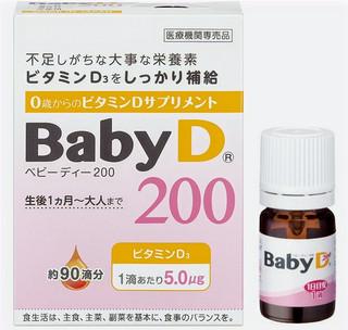 BabyD200(ベビーディー200)医療機関専売品