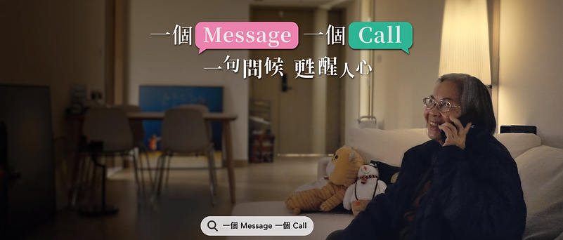 One Message One Call (elderlies).png