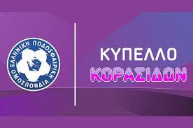 Κύπελλο Ελλάδος 2017-2018