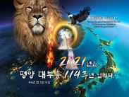 평양대부흥114 포스터