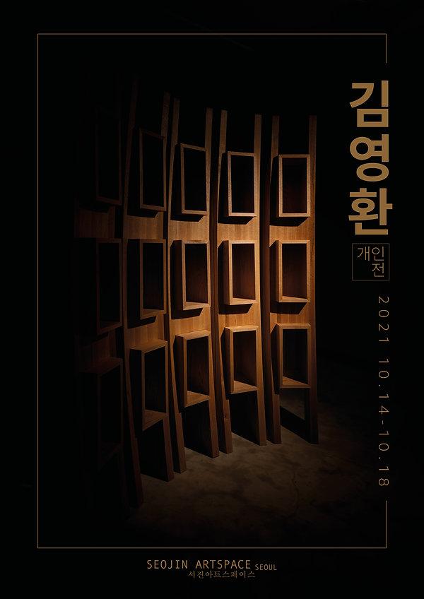 김영환 개인전 포스터 B 저용량.jpg