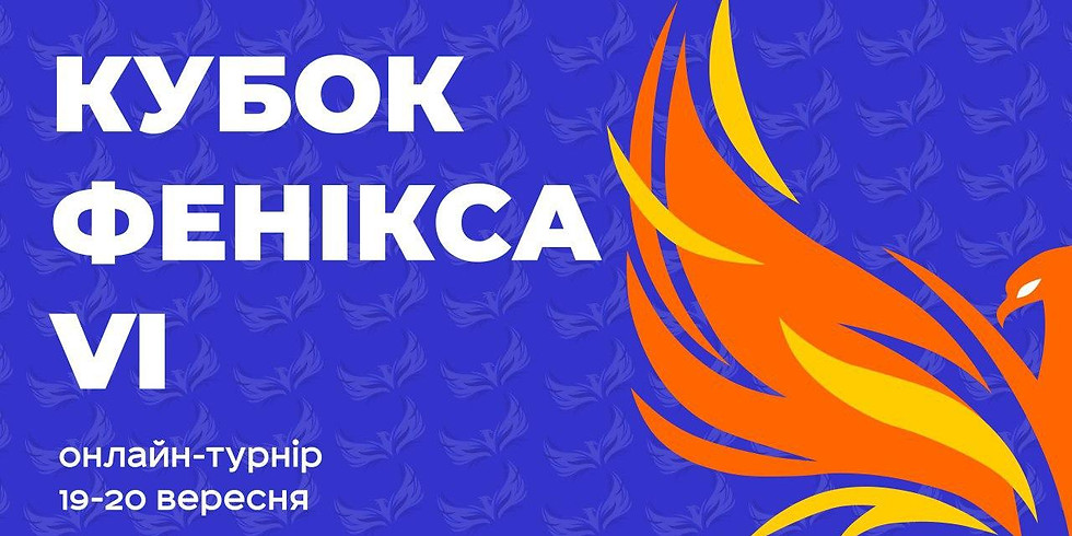 ВДТ Кубок Фенікса
