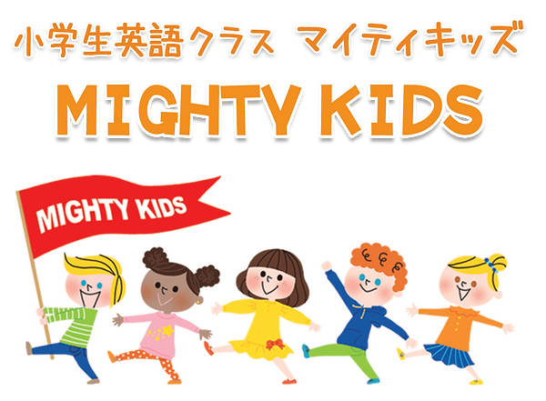 Mighty Kids ロゴ.png