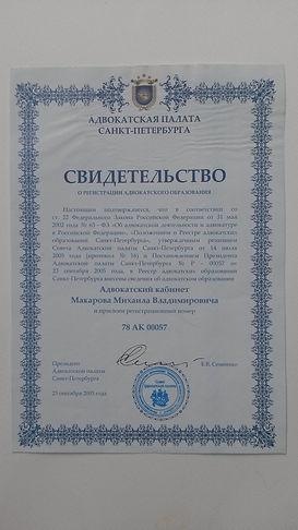 адвокаты петербурга, услуги адвоката, хороший адвокат, консультация адвоката, гражданские дела адвокат, адвокат юридическая консультация