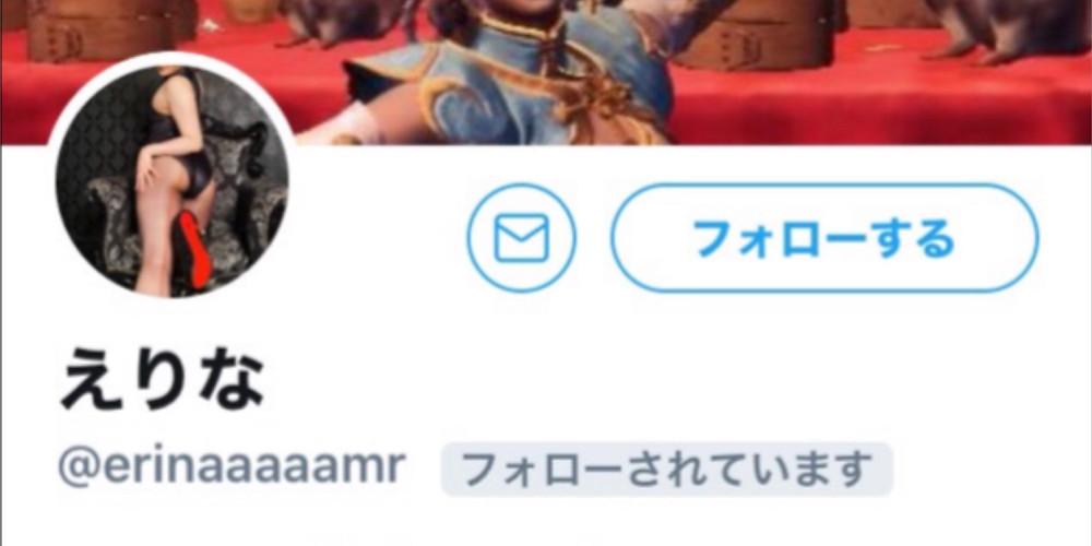 えりなTwitter