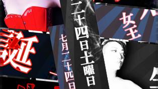 7月24日土曜日【栄女王様 生誕祭】