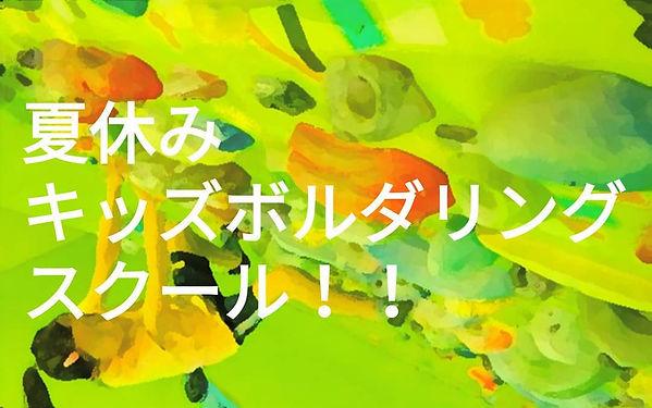 夏休みキッズボルダリングスクールn.jpg