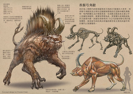 monsterdesign_chester_0007長鬃弓角獸.jpg