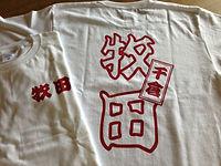 牧田 お祭り用 Tシャツ