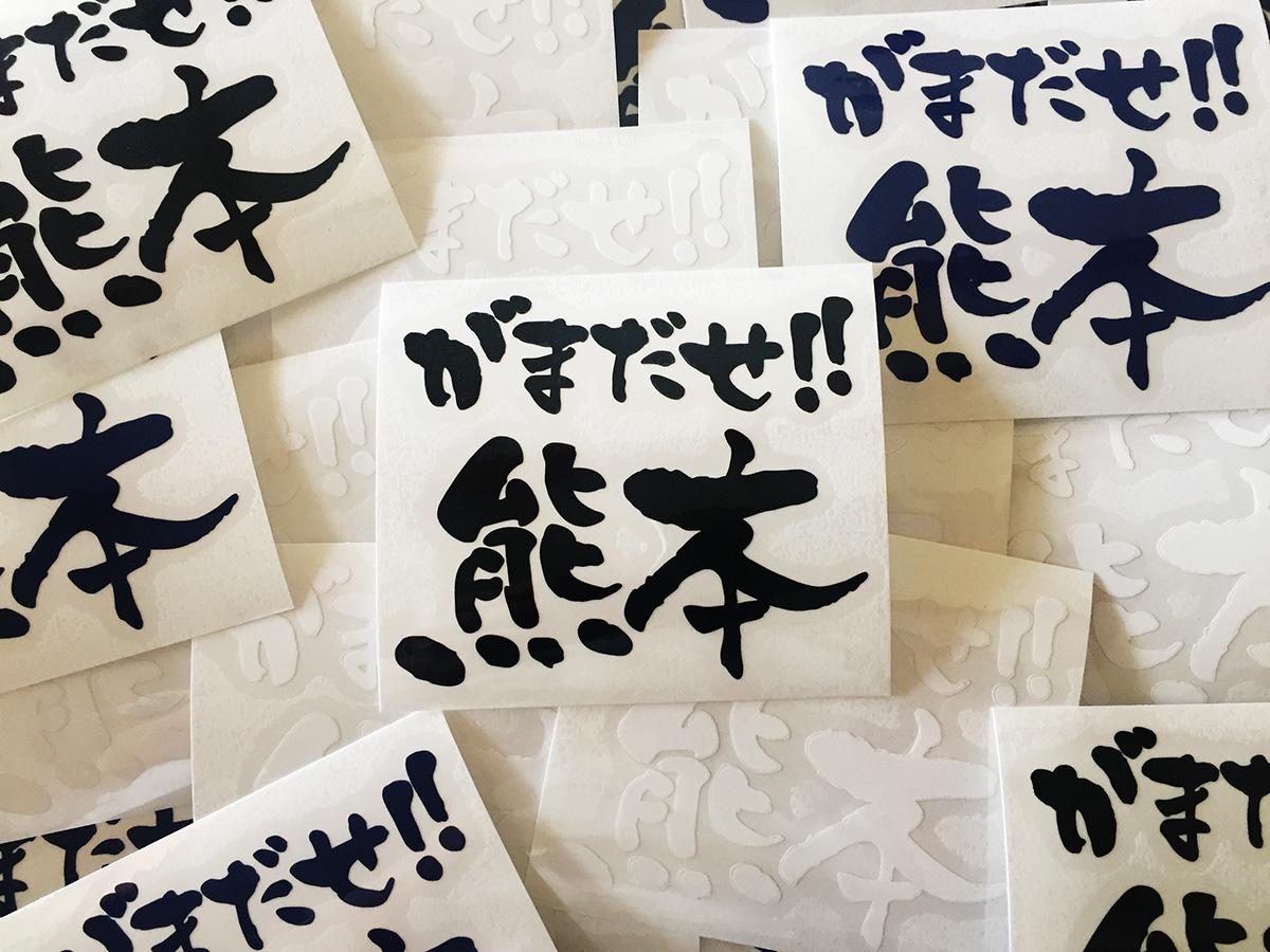 復興支援ステッカー がまだせ熊本 がんばるばい熊本