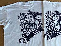 白間津 大祭 Tシャツ