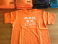 南房総 里見 スタッフ用Tシャツ