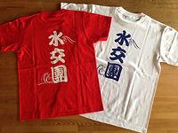 鴨川 水交團 祭礼用 Tシャツ
