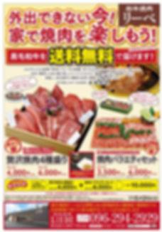 精肉店5.10.jpg