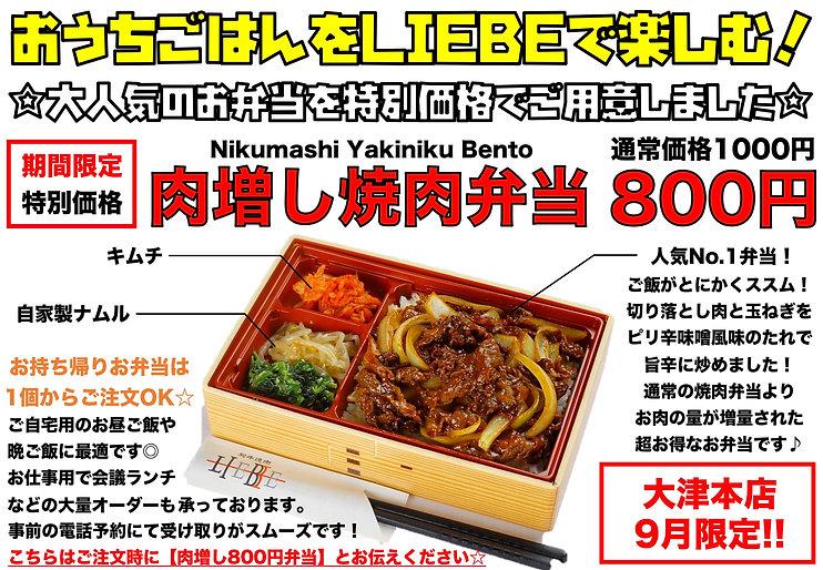 大津800円弁当.jpg
