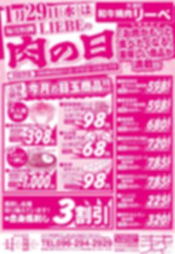 1月肉の日精肉店.jpg