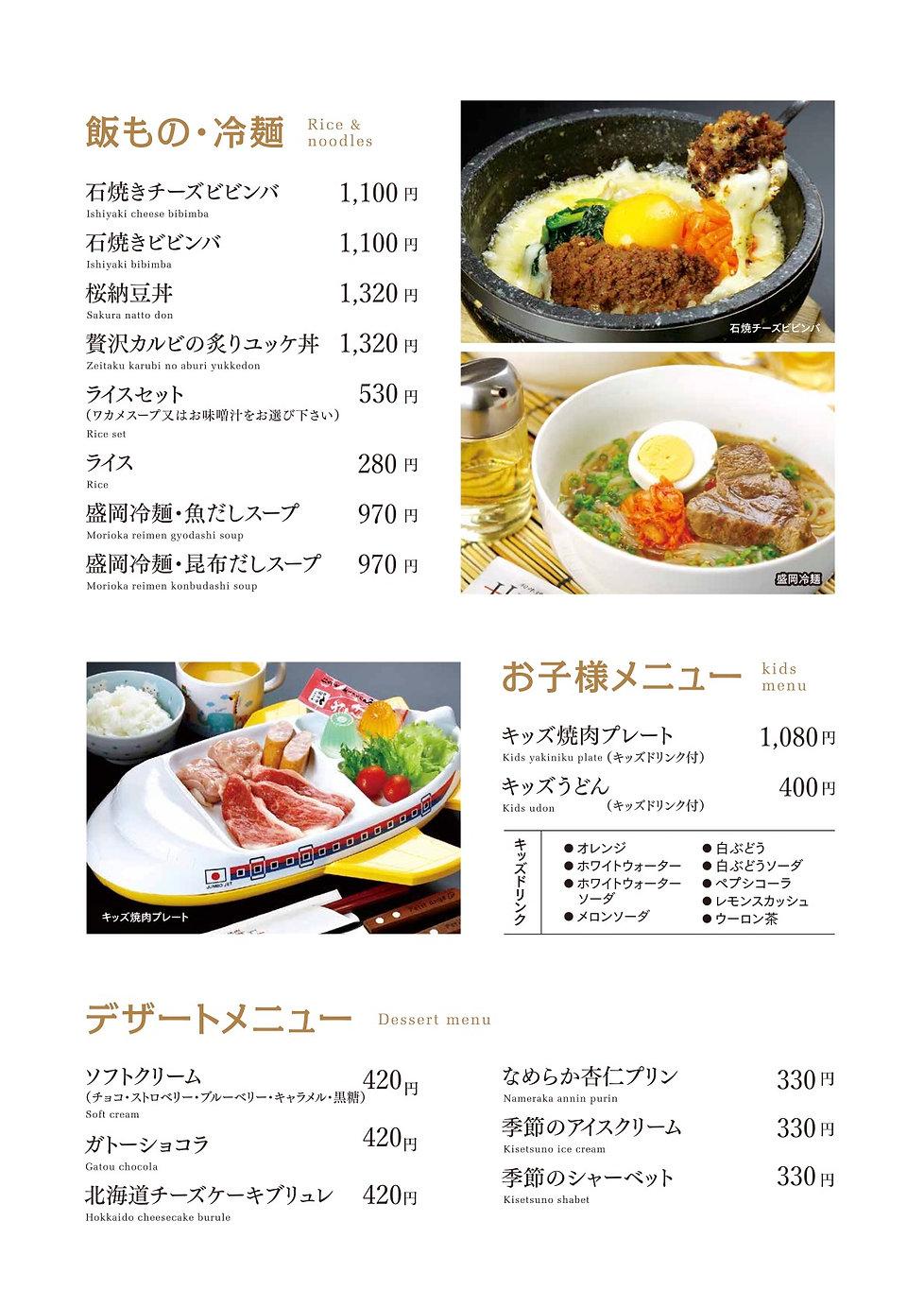 2021_メニュー_出力用ご飯.jpg