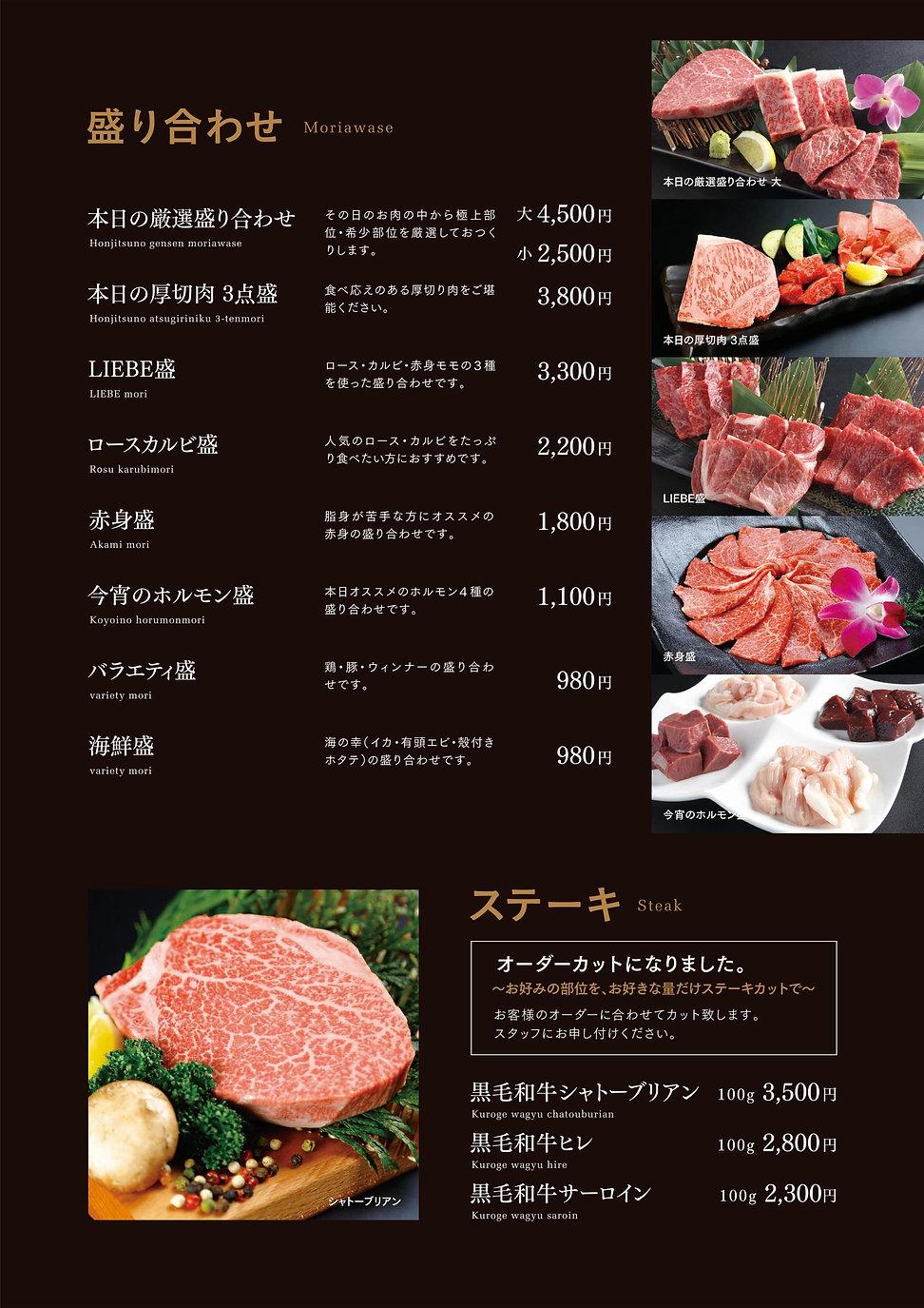 盛りステーキ.jpg