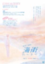 20200425_フライヤー表.JPG