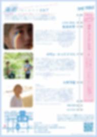 20200425_フライヤー裏.JPG
