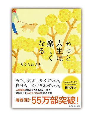 w_mottojinsei_h1obi_l.jpg