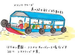 ベトナム・ホーチミン旅行(3)