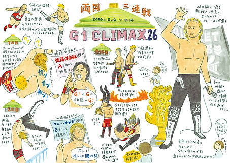G1CLIMAXレポ