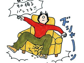 パレた椅子