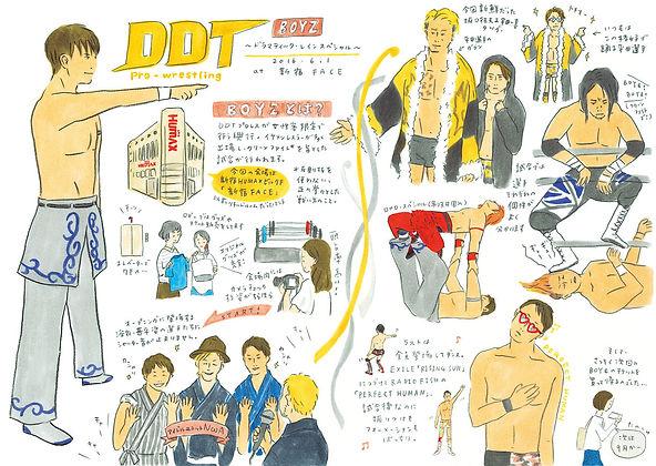 DDT BOYZレポ