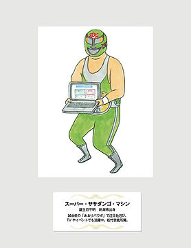 スーパー・ササダンゴ・マシン