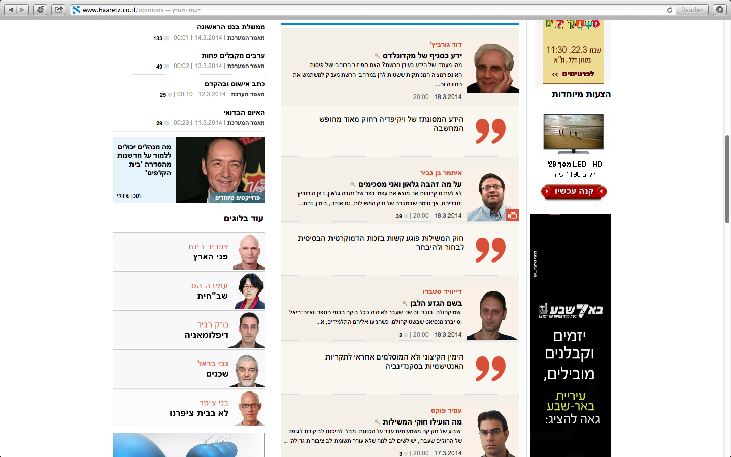 haaretz.co.il, Opinions Front Page