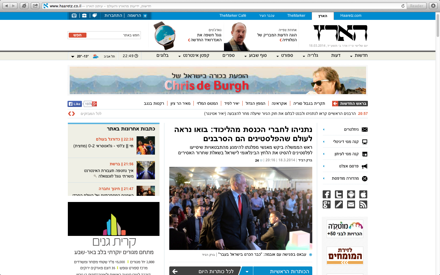 haaretz.co.il, Home Page