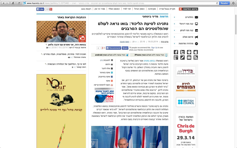 haaretz.co.il, Story Page