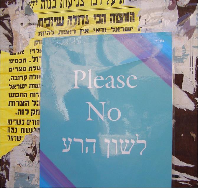 The check list about lashon hara (the evil tongue)