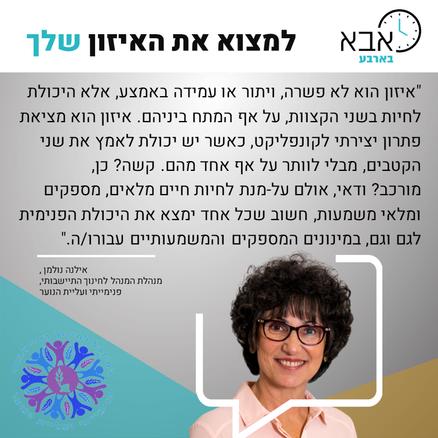 אילנה נולמן -מנהלת המנהל לחינוך התיישבות