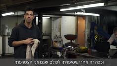 מיטב דש - קרן הפנסיה לישראל - מוסך