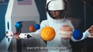 space il - bereshit