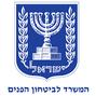 לוגו משרד לביטחון פנים.png