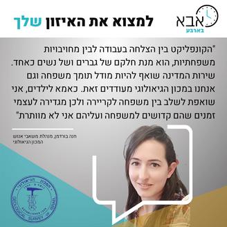 חנה בורדמן, מנהלת משאבי אנוש המכון הגיאו