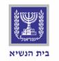לוגו בית הנשיא.png