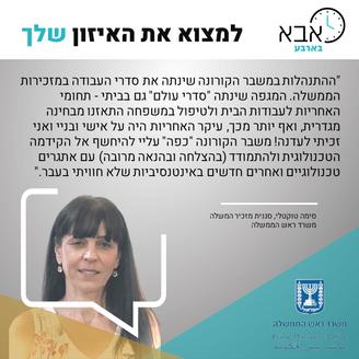 סימה טוקטלי, סגנית מזכיר המשלה-משרד ראש