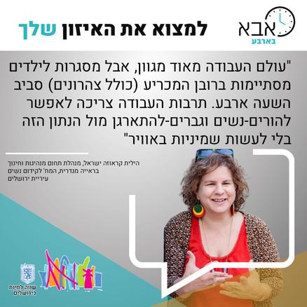 הילית קראוזה - עיריית ירושלים.png