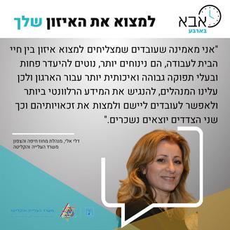 דלי אלי, מנהלת מחוז חיפה והצפון-משרד העל