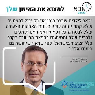 יצחק בוזי הרצוג - יור הסוכנות היהודית.pn